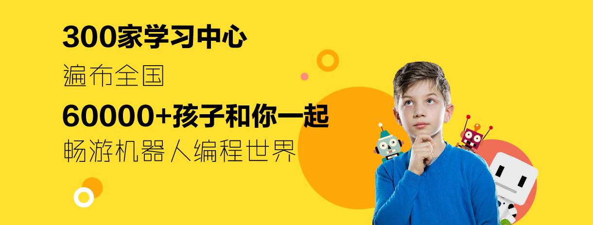 上海乐博乐博ROBOROBO