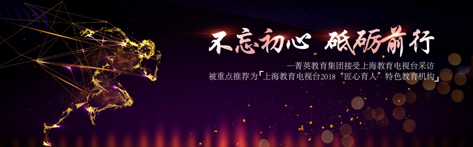20180905上海教育电视台采访banner.jpg