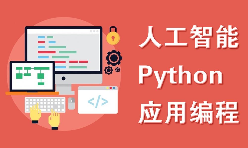 人工智能Python人工智能应用编程
