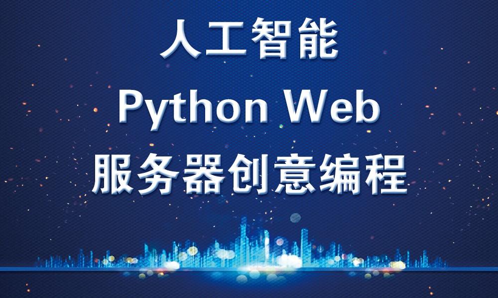 人工智能Python Web服务器创意编程