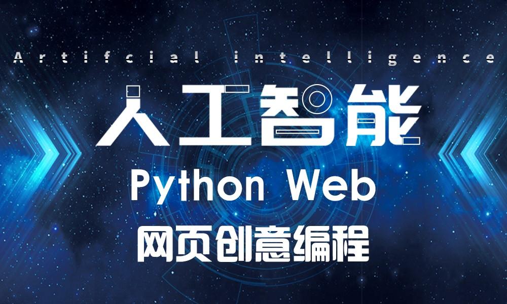 人工智能Python Web网页创意编程
