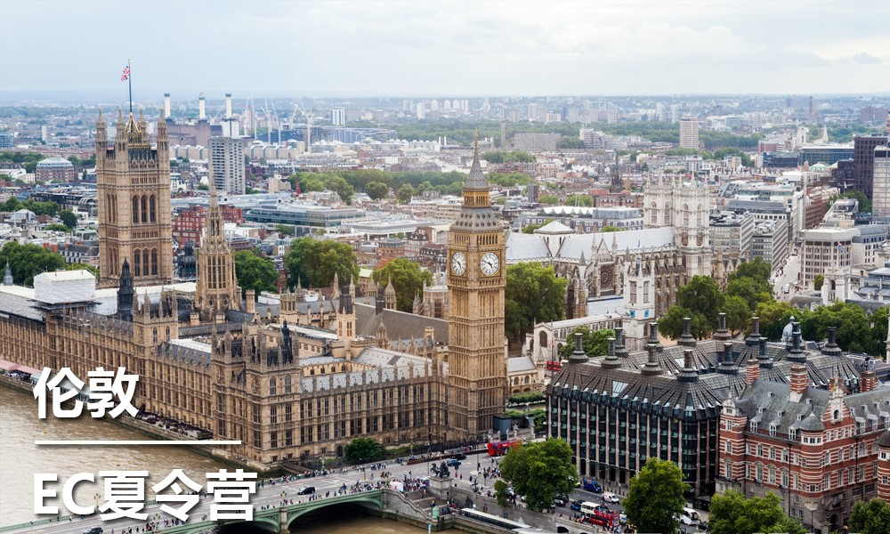 EC游学—伦敦夏令营