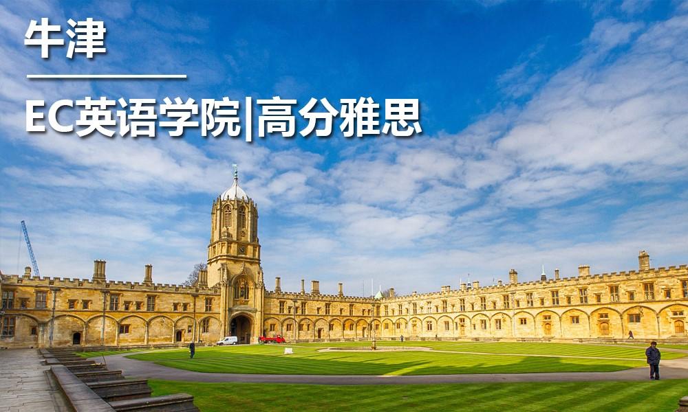 EC英语学院牛津|高分雅思