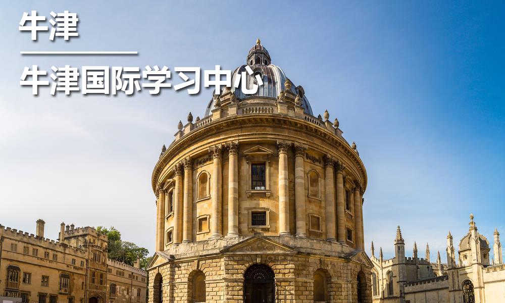 牛津国际学习中心