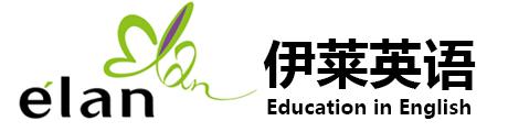 上海elan伊莱英语Logo