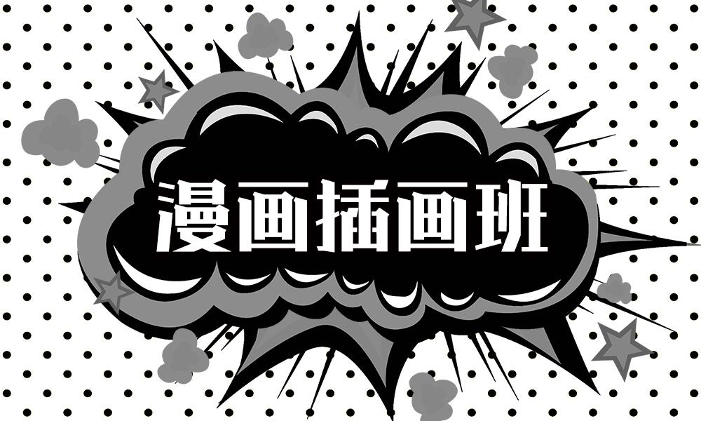 上海交大南洋漫画插画班