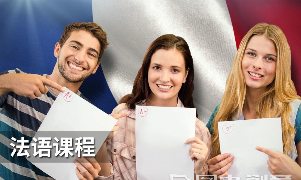 外教法语课程