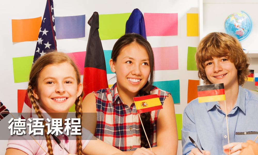 外教DEUTSCH 德语课程
