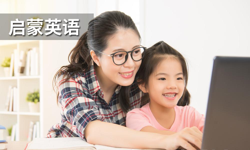 0-6岁幼儿英语外教1对1课程