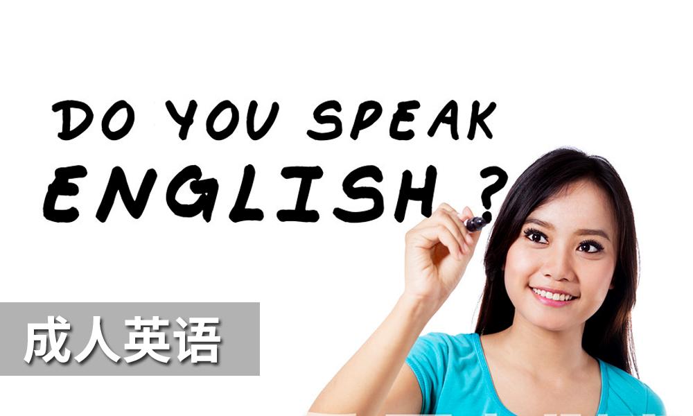 成人英语零基础口语培训课