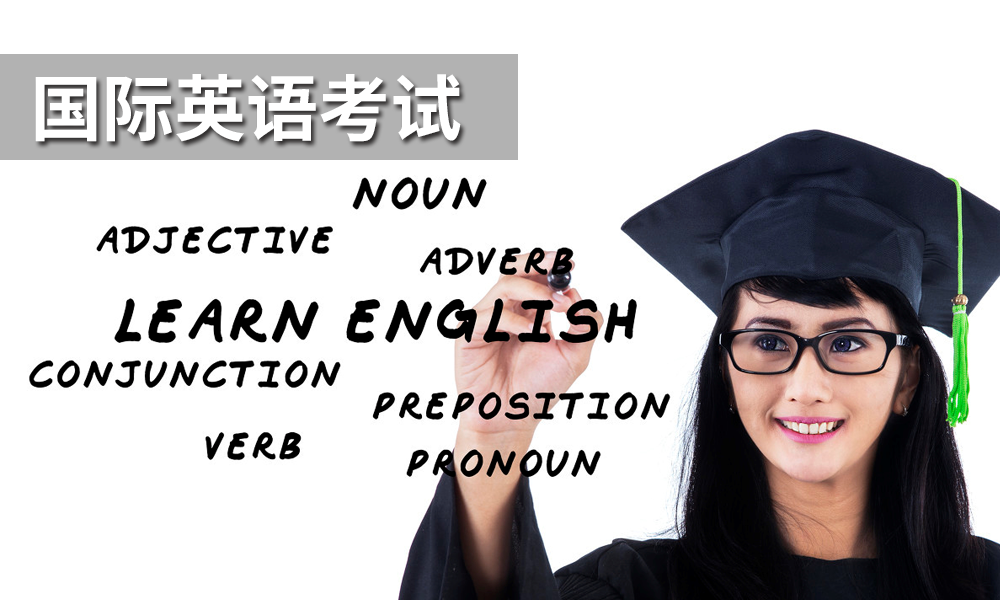 外教国际考试课程