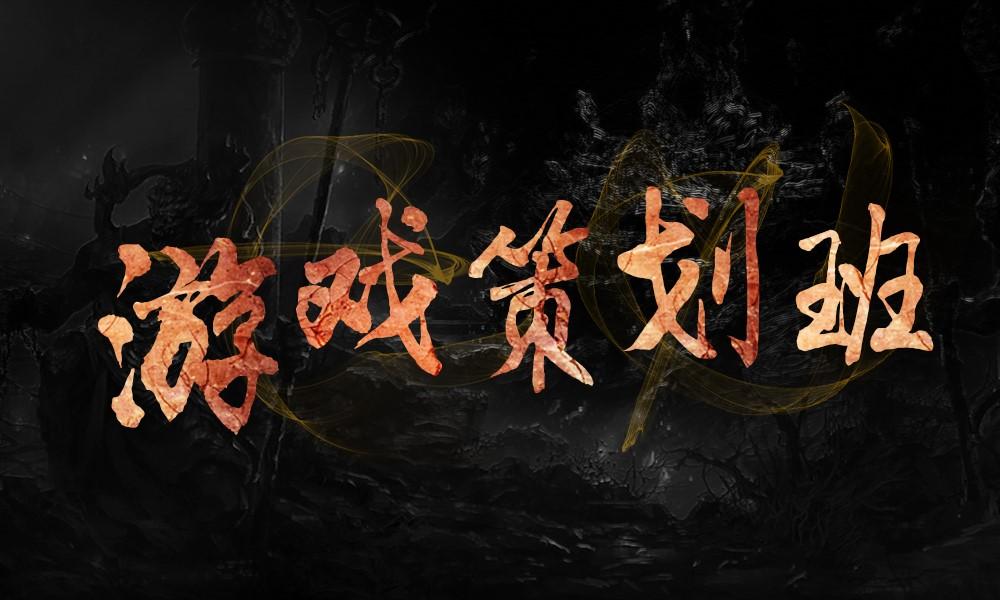 上海交大南洋游戏策划班