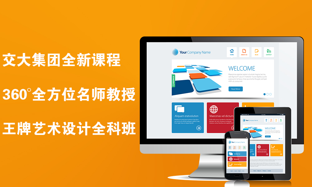上海交大南洋王牌艺术设计全科班