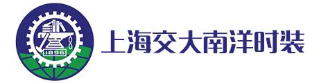 上海交大南洋时装Logo