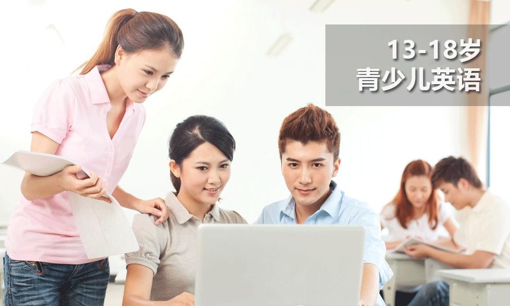 13-18岁 青少儿英语课程
