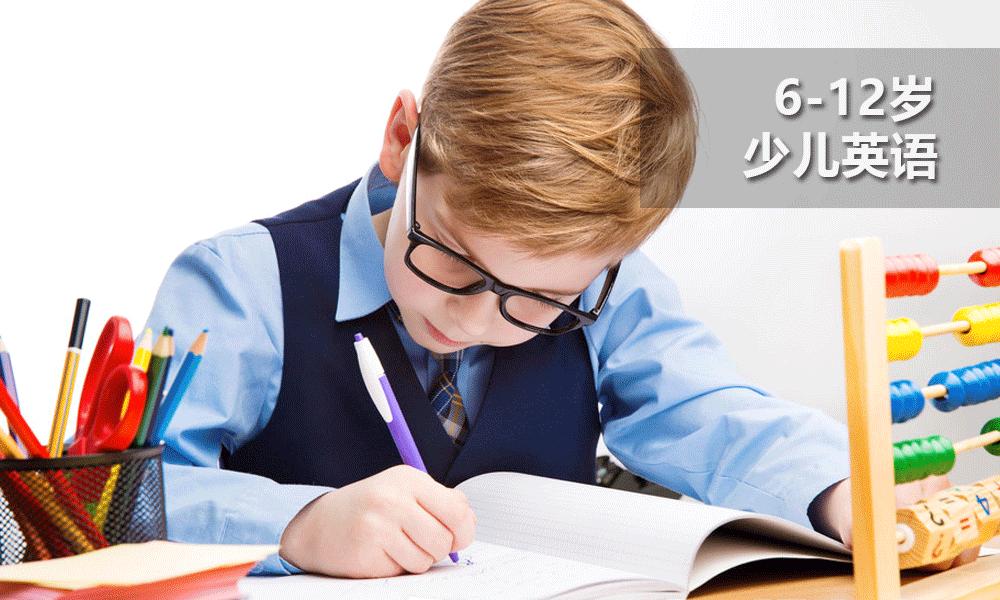 6-12岁儿童英语课程