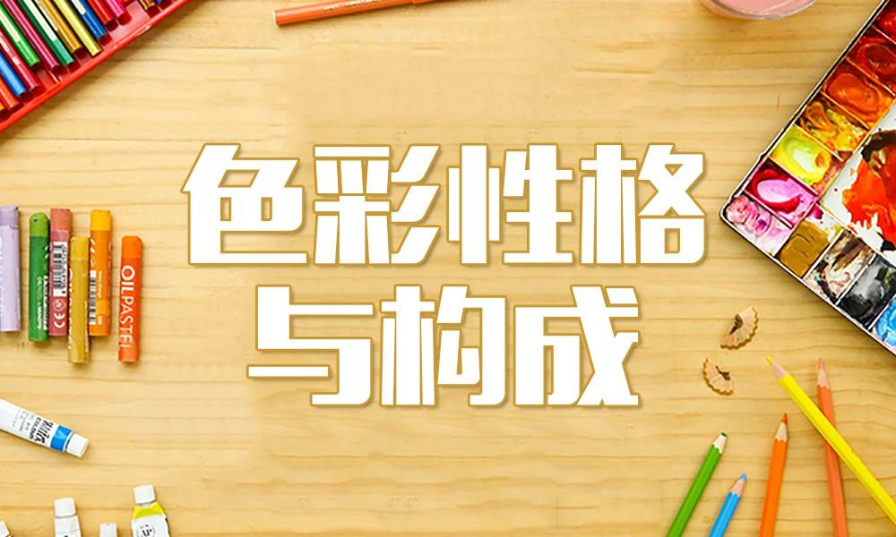 上海交大南洋色彩性格与构成班