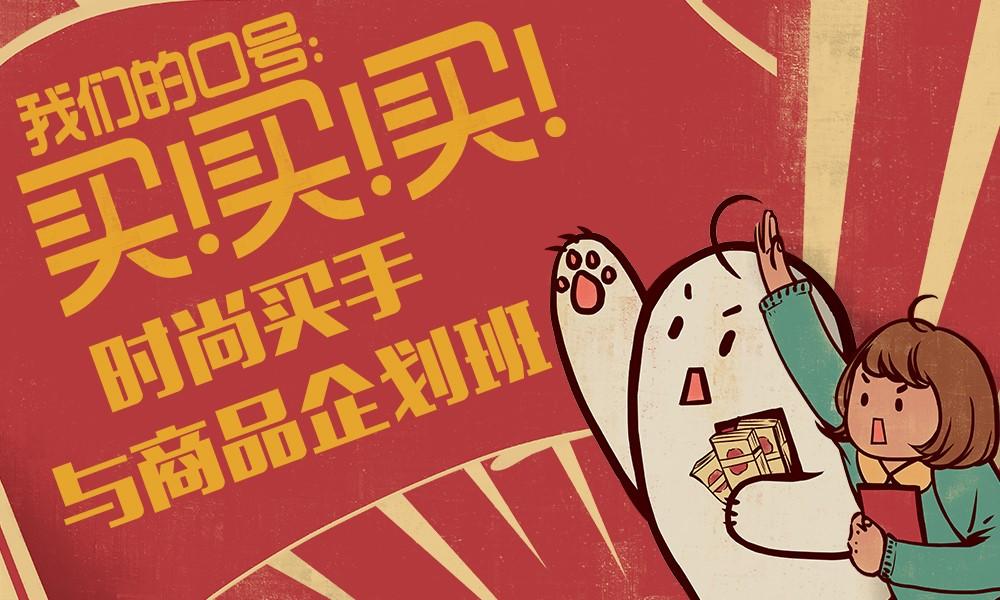 上海交大南洋时尚买手与商品企划班