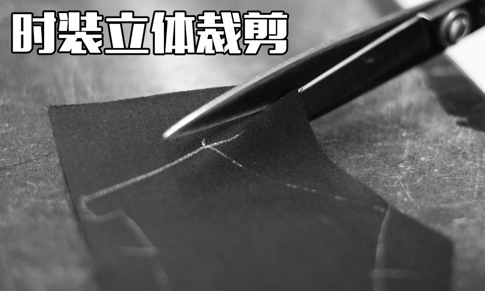 上海交大南洋时装立体裁剪班
