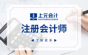 上元教育注册会计师课程(标准班)