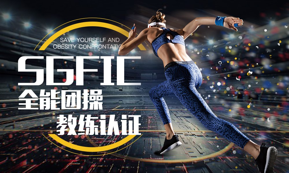 锐星学院SGFIC全能团操教练认证