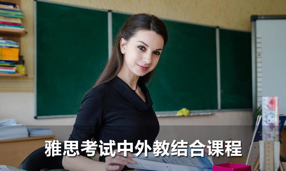 雅思考试中外教结合课程