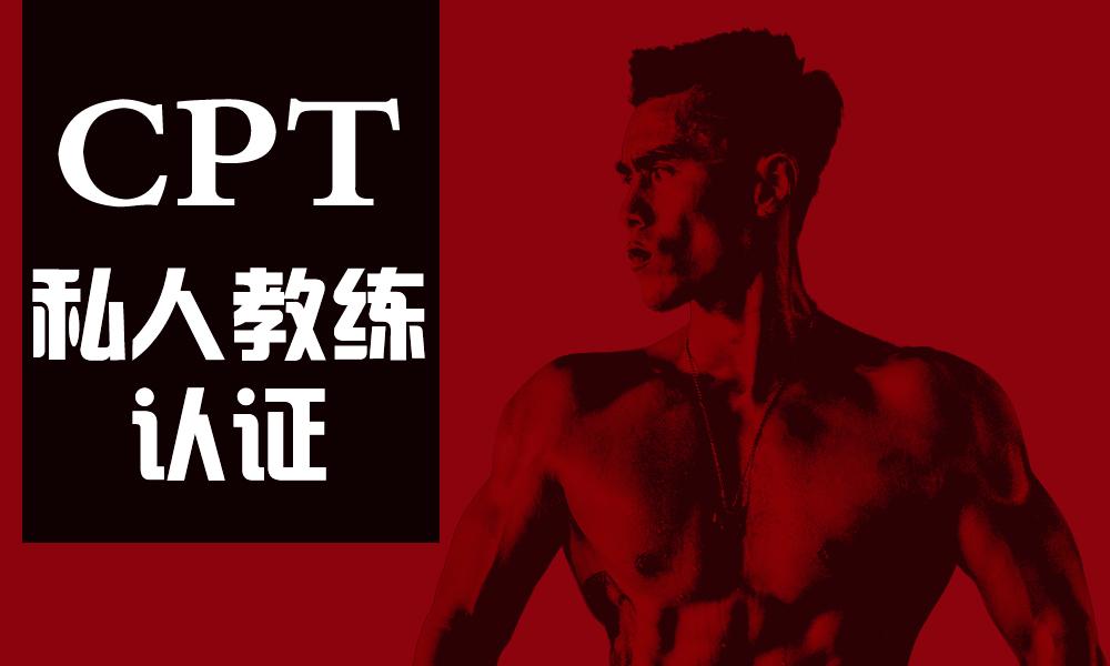 锐星学院CPT私人教练认证