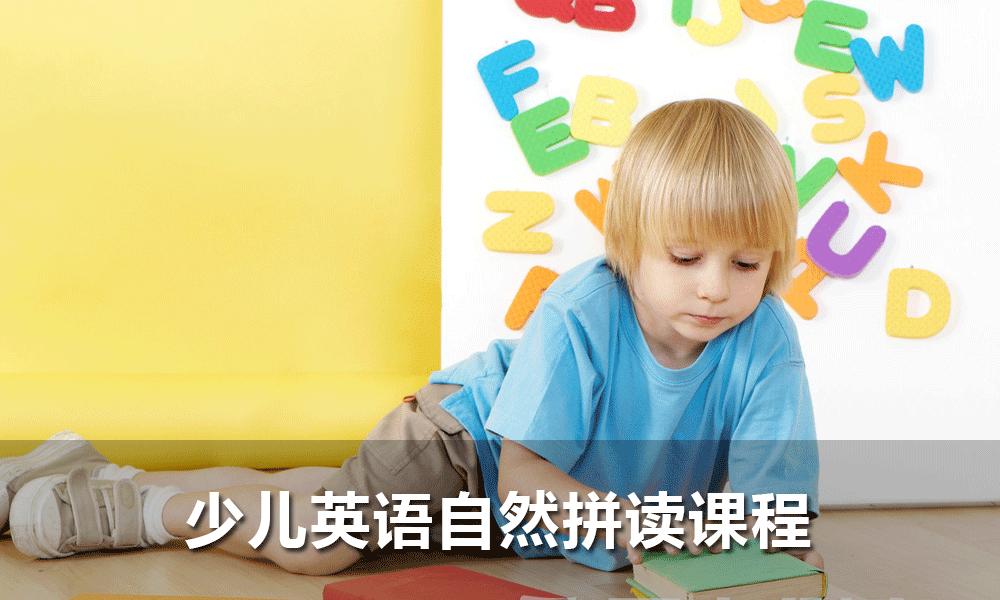 少儿英语自然拼读课程