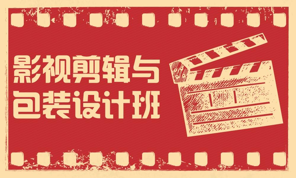 上海火星时代影视剪辑与包装设计班