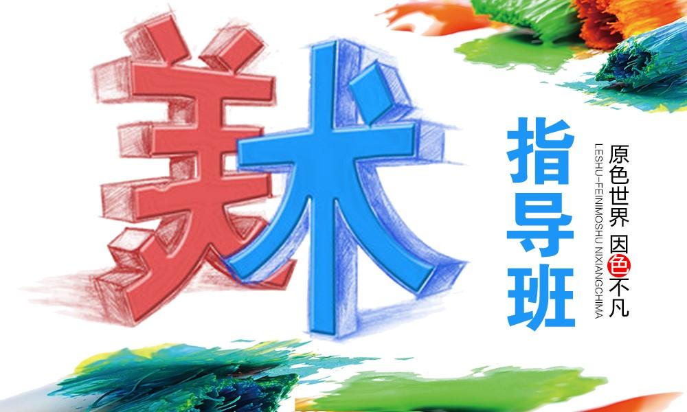 上海火星时代美术指导班
