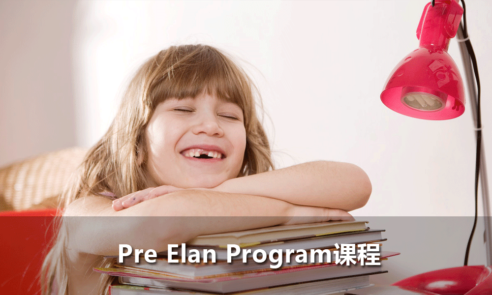 Pre Elan Program课程