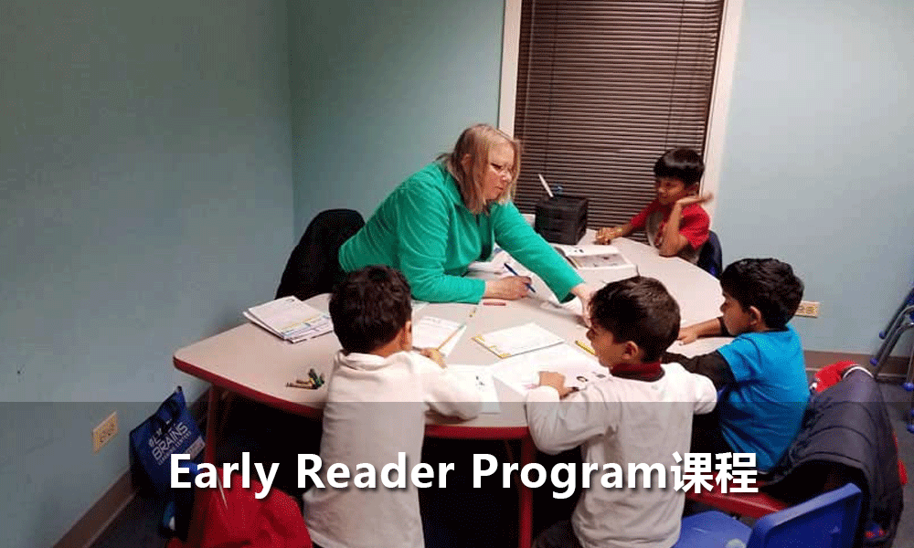 Early Reader Program课程