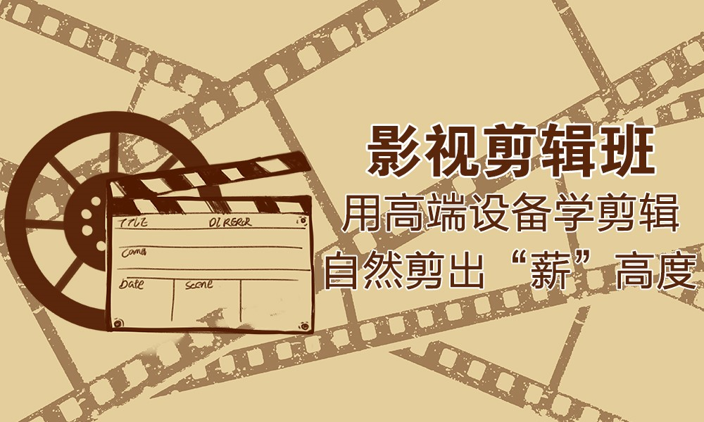 上海火星时代影视剪辑班