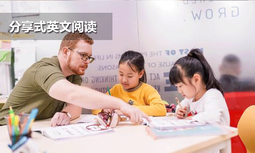 分享式英文阅读课程