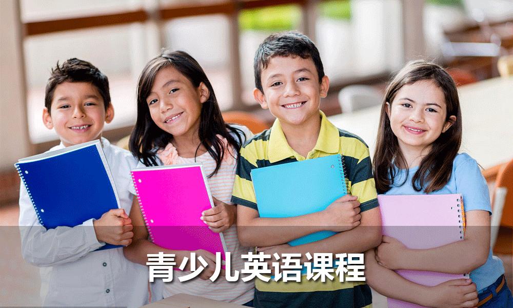 11-12岁英语强化精品课