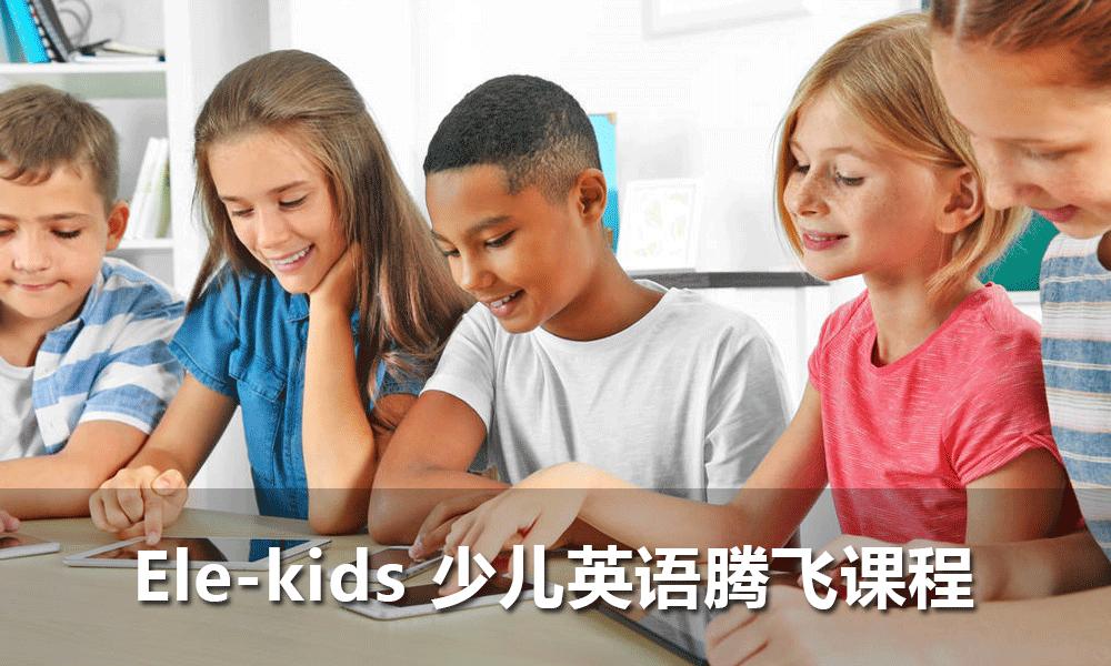 Ele-kid 少儿英语腾飞课程