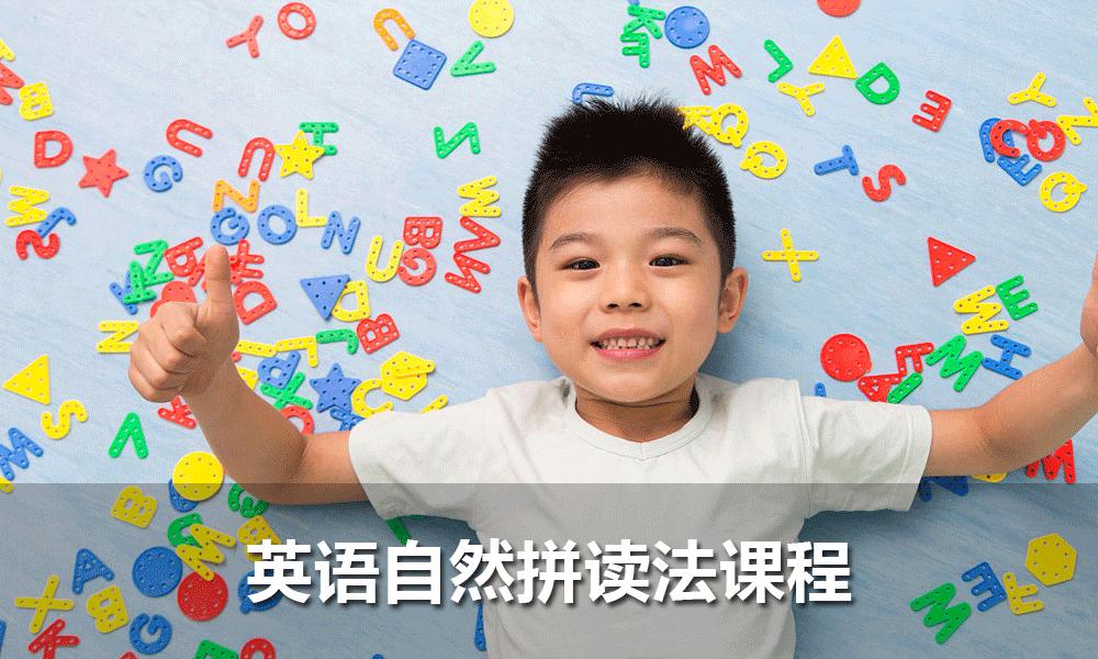 英语自然拼读法课程