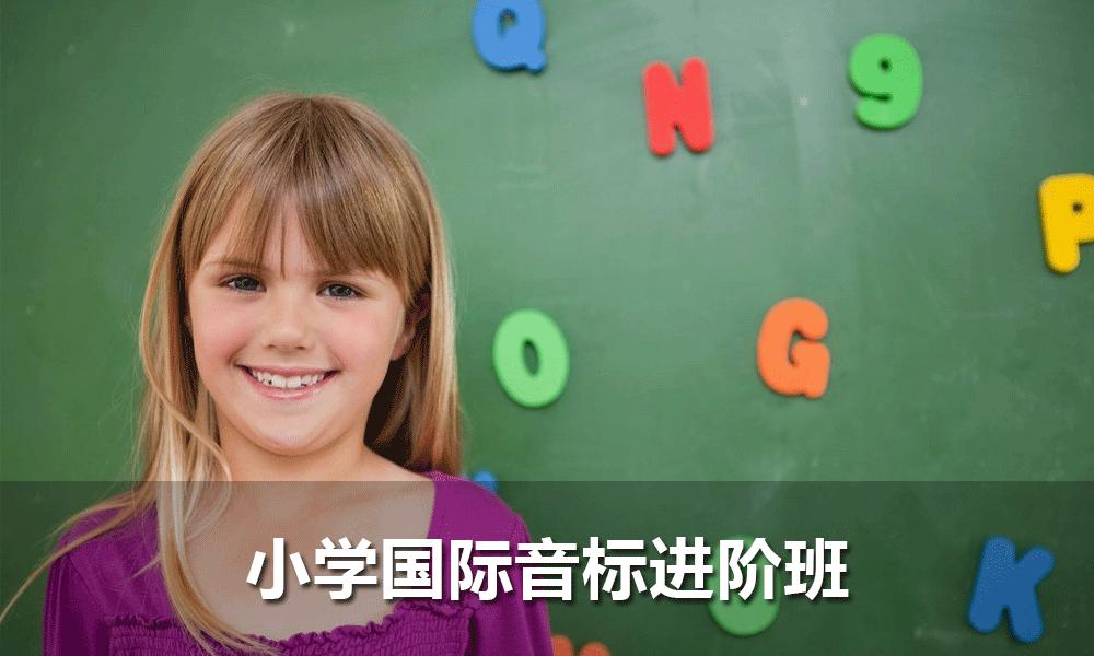 小学国际音标进阶班
