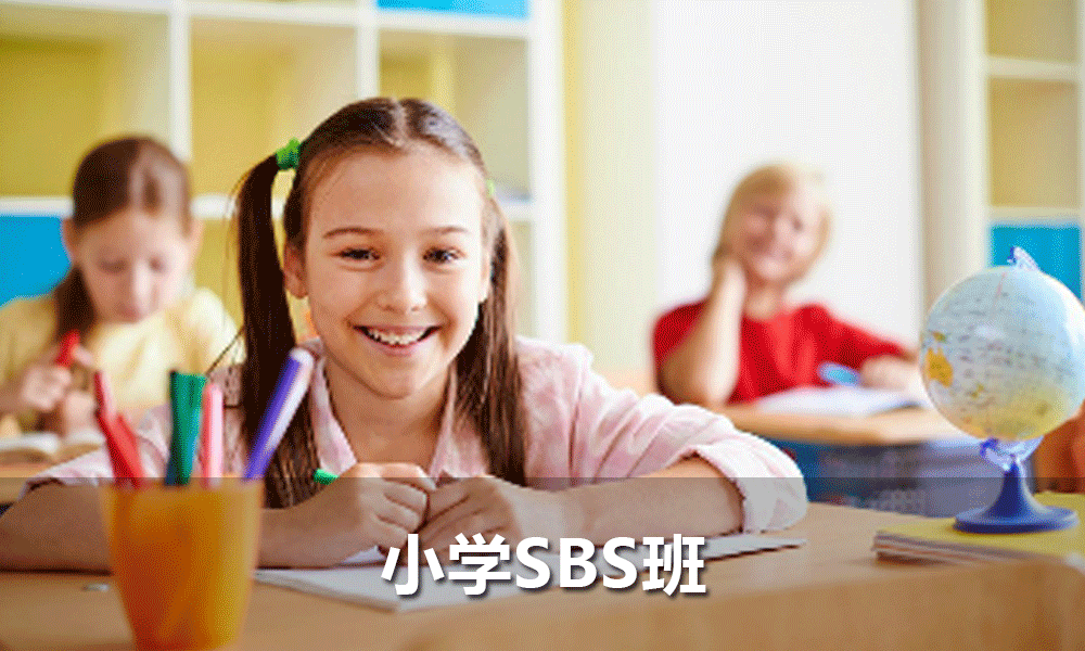 小学SBS班