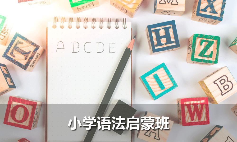 上海大人学英语在哪比较好