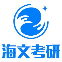 上海海文考研