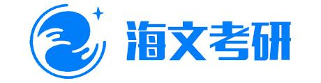 上海海文考研Logo