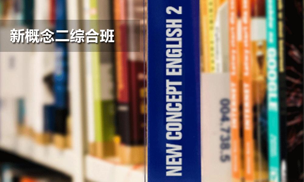 上海有哪些成人英语补习班