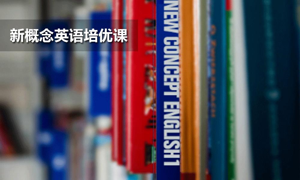 新概念英语培优课程