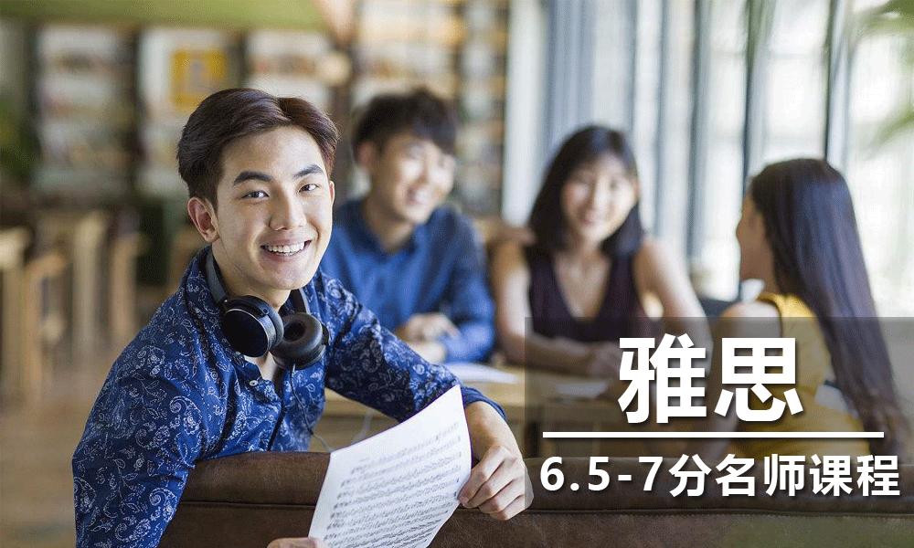 雅思保6-6.5分基础强化精讲课程