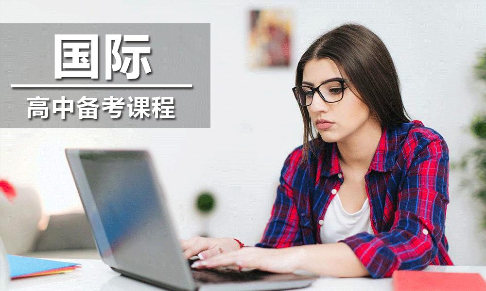 国际高中备考课程
