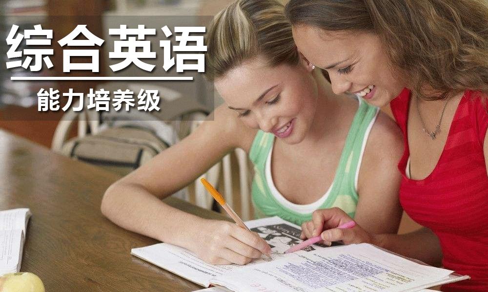 能力培养级·综合英语能力课程
