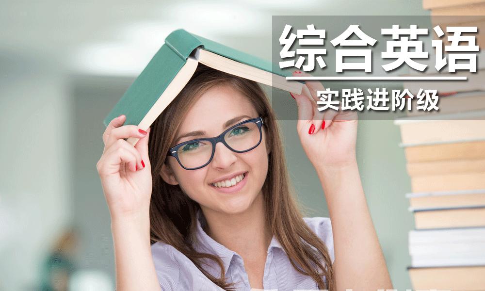 实践进阶级·综合英语能力课程