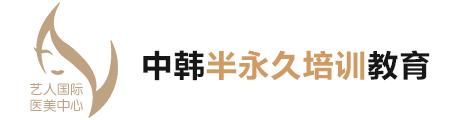 上海艺人国际医美中心Logo