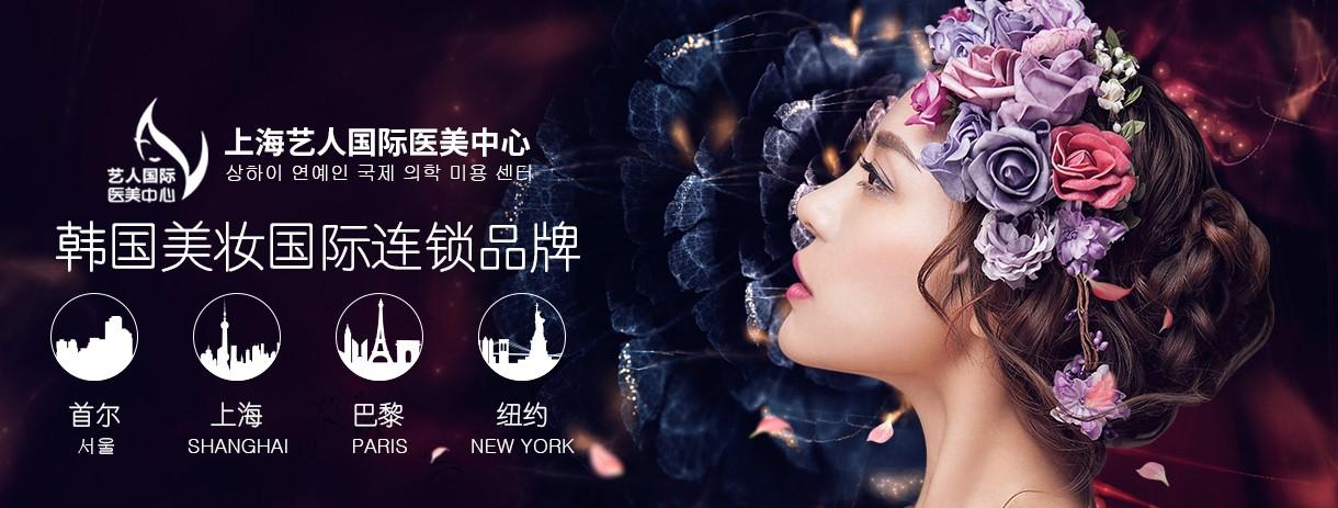 上海艺人国际医美中心